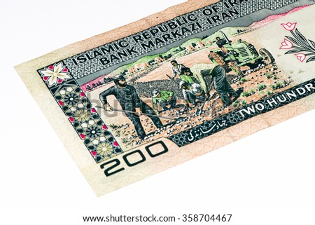 200 Iranian rials bank note. Rial is the national currency of Iran