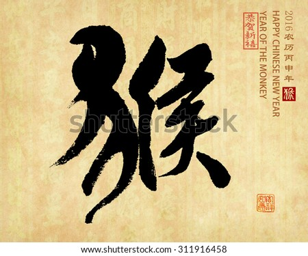 2016 is year of the monkey,Chinese calligraphy hou. translation: monkey,Red stamps which Translation: good bless for new year - stock photo