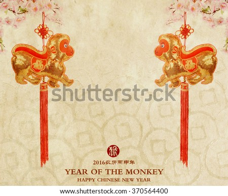 2016 is year of the monkey,chinese traditional knot,Translation of icon mean monkey - stock photo