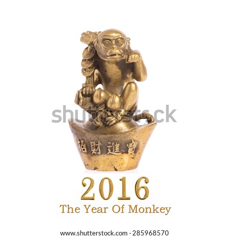 2016 is year of the monkey,Gold Chinese with calligraphy mean happy new year.  - stock photo