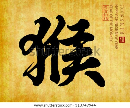 2016 is year of the monkey,Gold monkey,Chinese calligraphy mean happy new year. translation:monkey - stock photo