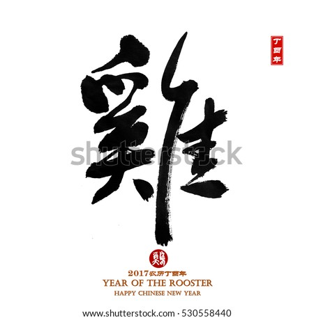 2017 is year of the Rooster,Chinese calligraphy 2017,Translation: Rooster,Red stamps which Translation: good bless for new year