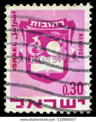 ISRAEL - CIRCA 1970: A stamp printed in Israel shows the Town  of Emblem Rehovot circa 1970.