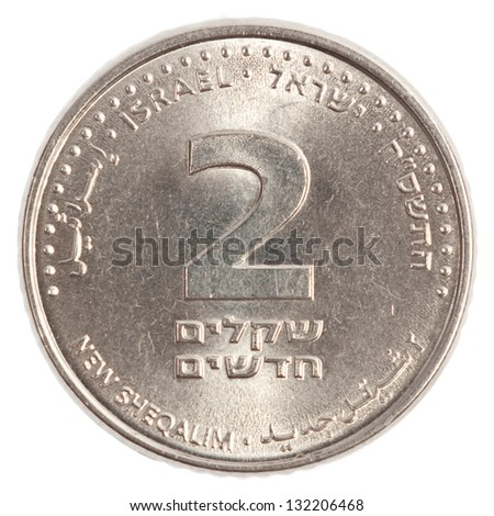 2 Israeli New Sheqel coin isolated on white background