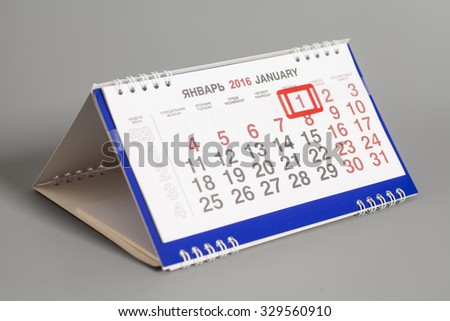 2016 January.Calendar page with marked date of 1st of January on gray - stock photo