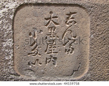Japanese text on a temple wall - stock photo