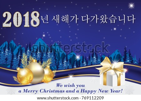 2018 korean business christmas new year stock illustration 769112209 2018 korean business christmas new year greeting card with message written in korean and english m4hsunfo