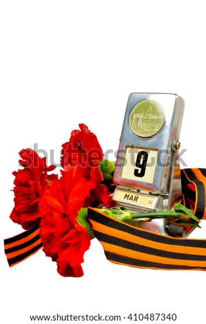 9 May card. Vintage metal desk calendar with 9 May date and George ribbon with red carnations bouquet -  Victory Day concept isolated on white background. Selective focus at the calendar.  - stock photo