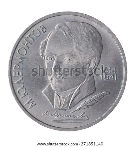 MY Lermontov ruble  soviet union on a white background