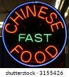 """neon sign"" series ""chinese fast Food"" - stock photo"