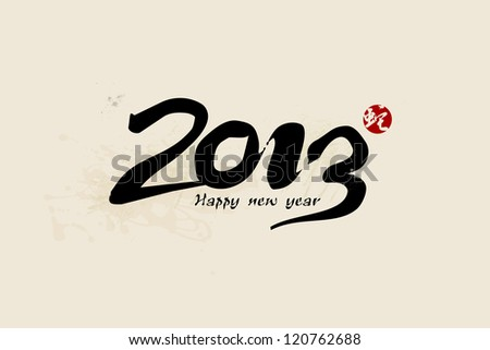 2013 new year - stock photo