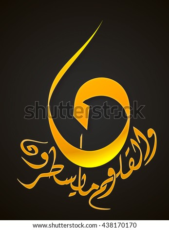 """""""Nun. By the Pen and the (Record) which (men) write"""" Gold arabic calligraphy on black background  - stock photo"""