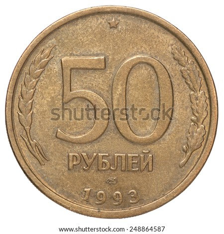 50 Old Russian ruble on a white background