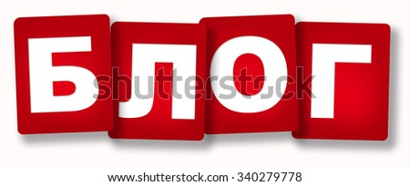 "5 red cards ""Blog"" (Russian language) isolated over white background"