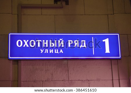 05.03.16 - Russia, Moscow, Okhotny Ryad Building 1: Sign street address The State Duma in Moscow