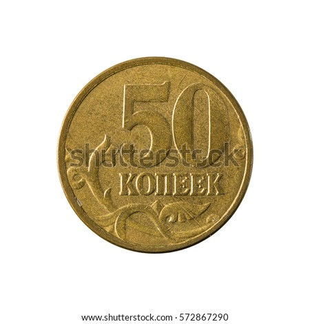 50 russian kopeyka coin (2006) obverse isolated on white background