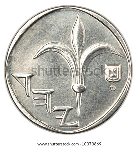 1 Shekel coin - rear - stock photo