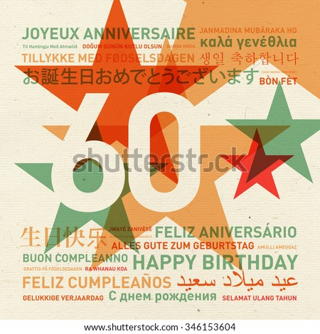 60th anniversary happy birthday from the world. Different languages celebration card - stock photo