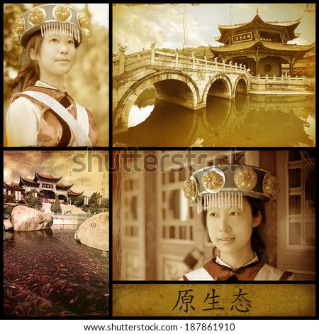 'Unchanging'~ Grunge Montage of Chinese Buddhist Temple and A Naxi Girl in Traditional Costume - stock photo