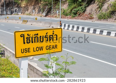 """Use low gear"" on the mountain road."