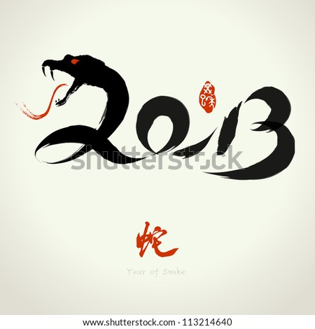 2013: Vector Chinese Year of Snake, Asian Lunar Year - stock photo