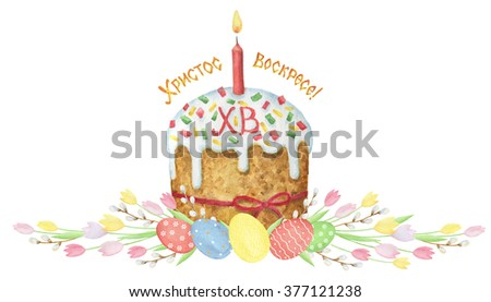 Watercolor greeting card with Easter kulich, candle, flowers and eggs with russian letters meaning Christ is risen. Russian language.