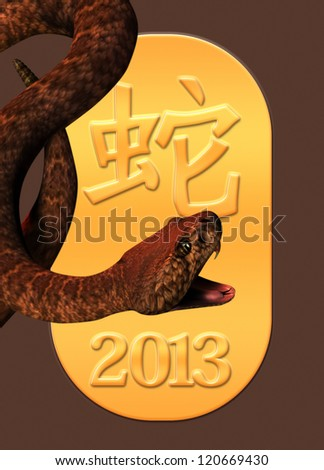 A 3d rendered gold snake is posed over the date 2013 on  a deep brown background representing the chinese year of the snake - stock photo
