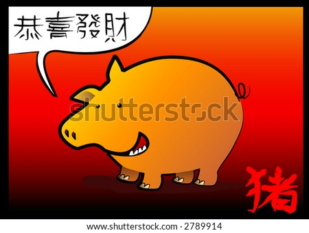 A gold pig wishes you Happy Chinese New Year. - Gung Hei Fat Choi - stock photo