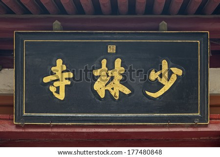 A Golden Chinese Character of Shaolin Temple at Dengfeng, China - stock photo