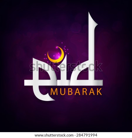 A greeting card template- 'Eid Mubarak' - stock photo