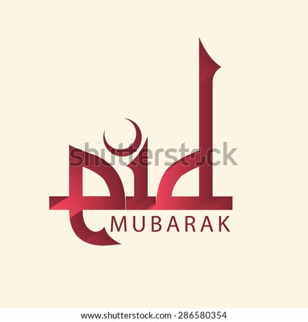 A greeting card template- 'Eid Mubarak' - stock photo
