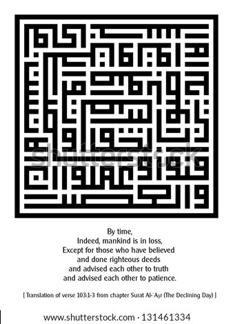 A kufi square (kufi murabba') arabic calligraphy of verse 1-3 from chapter 103 Surah Al-Asr (The Declining Day) from the Holy Koran.  The translation is provided in image - stock photo