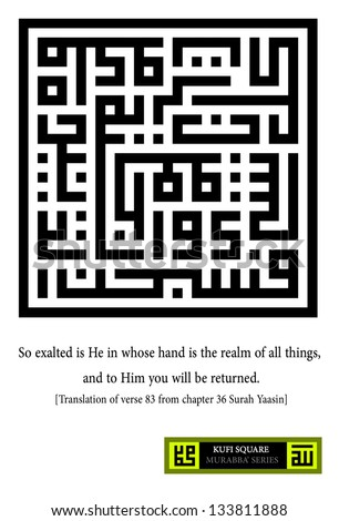 A kufi square (kufi murabba') arabic calligraphy of verse 83 Surah Yaasin from the Holy Koran.(Translation: So exalted is He in whose hand is the realm of all things, and to Him you will be returned.) - stock photo