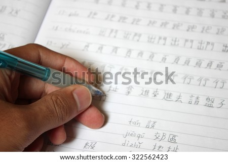 Learn ONE character everyday and post your homework online  https     Little Dragon Mandarin Chinese Lessons   Classes Showing Something Beautiful