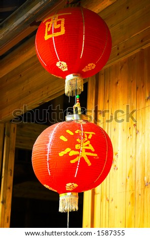 A pair of Chinese traditional lanterns. - stock photo