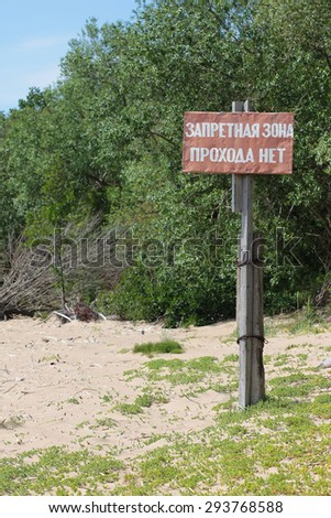"A sign saying ""no entry, danger"" in russian - stock photo"