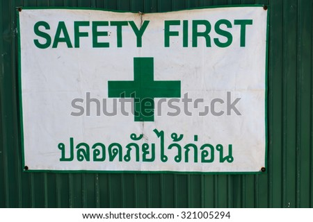 A sign warning that the area is private property  - stock photo