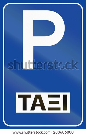 Taxi Rank Road Sign Greece Word Stock Illustration 288606800
