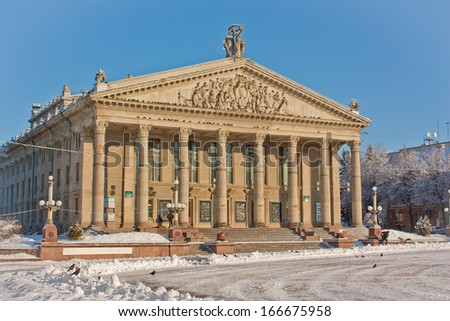 Academic Drama Theatre named after Taras Shevchenko. Ternoril. Ukraine.