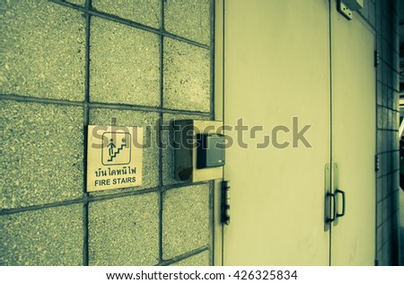 access system to lock and unlock fire exit doors vintage tone - stock photo