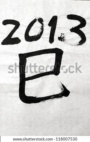 According to the Chinese Zodiac, 2013 is the year of the snake. This is a calligraphic, handwritten letter meaning snake. - stock photo