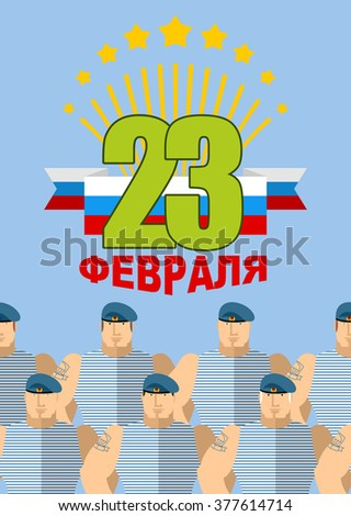Airborne assault troops. 23 February. Day of defenders of  fatherland. Rota soldiers in blue berets and however. Military people. Patriotic national holiday Russia. Text Russian: 23 February - stock photo