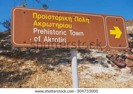 AKROTIRI, GREECE - AUGUST 01, 2012: Exterior of the sign pointing to the Akrotiri archaeological site in Akrotiri, Greece. - stock photo
