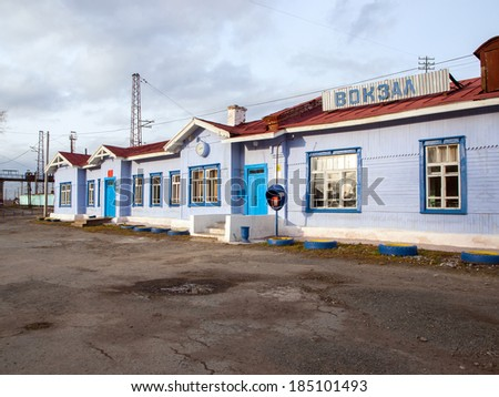 ALAPAYEVSK, RUSSIA - OCTOBER 26, 2012: Railway station Alapayevsk. Alapayevsk city is a major railway junction