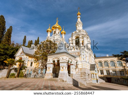 Alexander Nevsky Orthodox church with golden domes in Yalta. Crimea. Russia.
