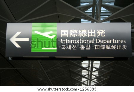 an international departure sign - stock photo