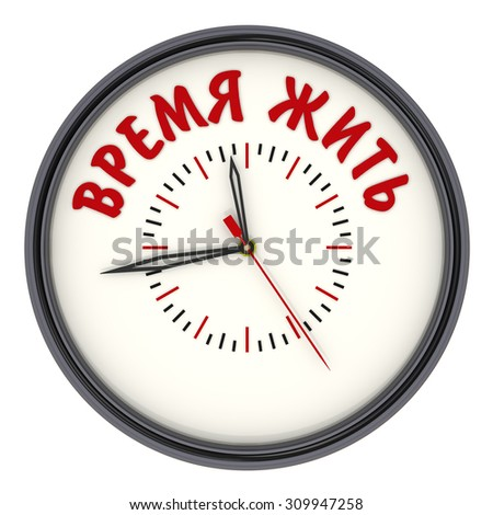 "Analog Clock with the words ""TIME TO LIVE"" (Russian language). Isolated"