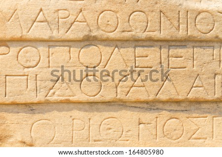 Ancient greek writing on stone - stock photo