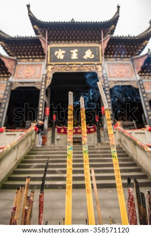 ancient temple in honor of ancestors(King Yu temple -a famous tribal leader on Chinese legends) -Chongqing, China