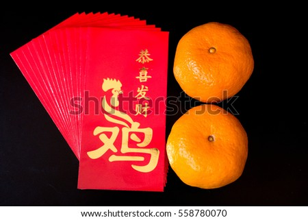 Ang pao orange chinese new year stock photo 558780070 for Ang pao decoration